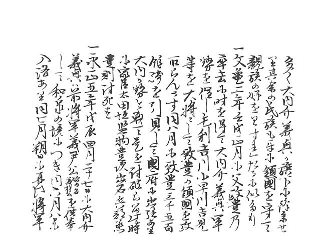 山名家譜 P144, 660.jpg