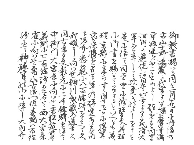 山名家譜 P085, 602.jpg