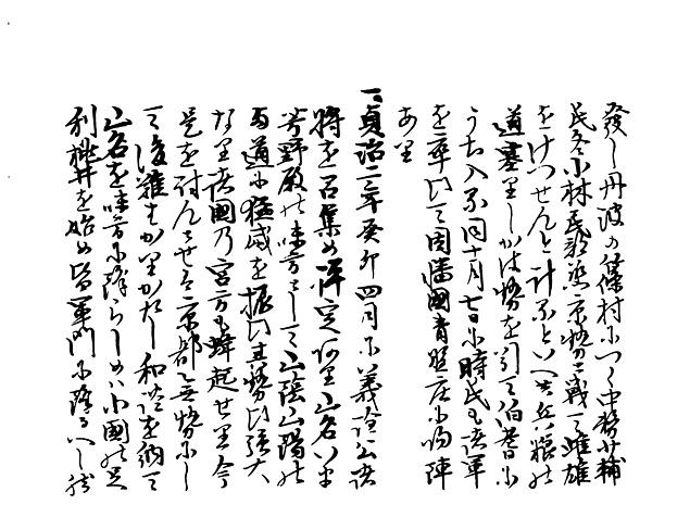 山名家譜 P070, 587.jpg
