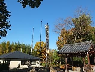 山名会幟, 1006.jpg