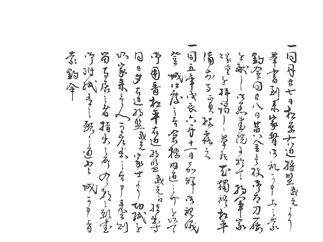 山名家譜 P216, 730.jpg