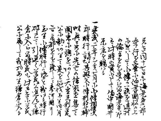 山名家譜 P042, 559.jpg