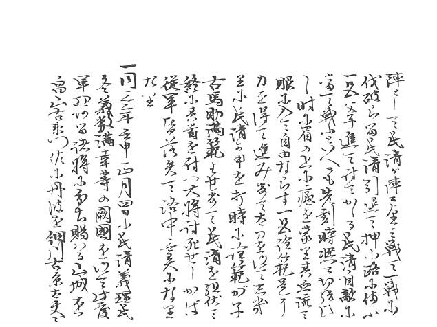山名家譜 P092, 609.jpg