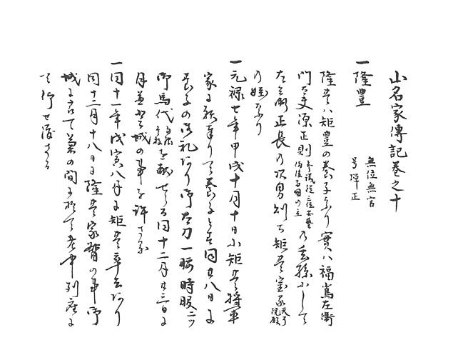 山名家譜 P208, 721.jpg