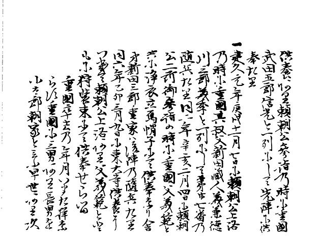 山名家譜 P031, 547.jpg