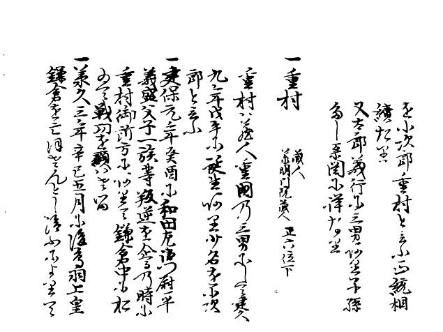 山名家譜 P032, 548.jpg