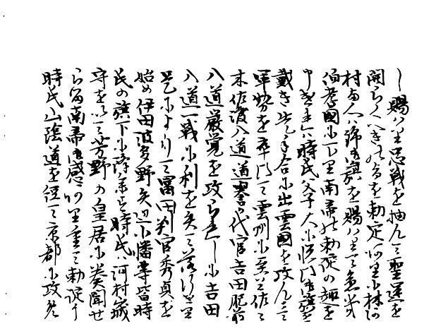 山名家譜 P058, 575.jpg