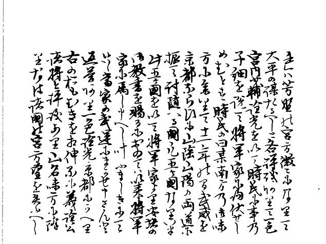 山名家譜 P071, 588.jpg
