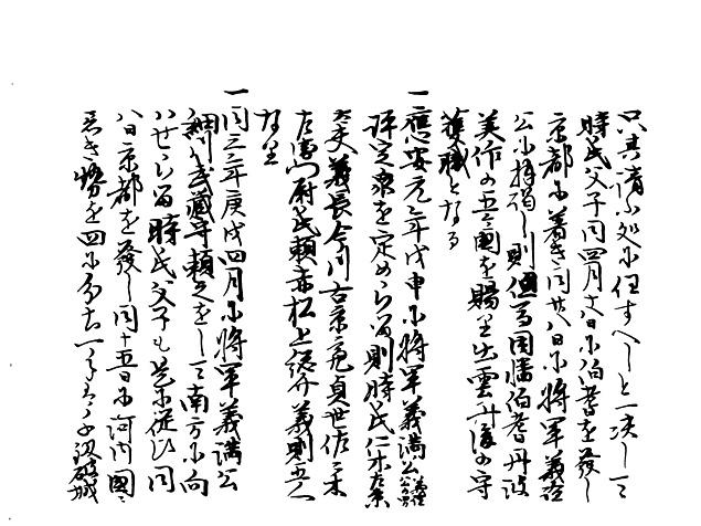 山名家譜 P072, 589.jpg