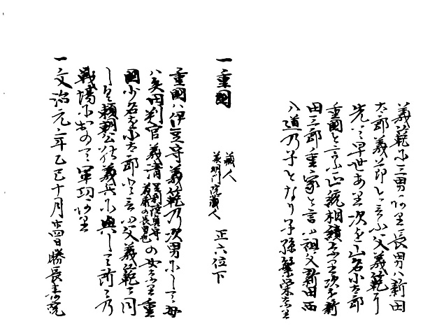 山名家譜 P030, 546.jpg