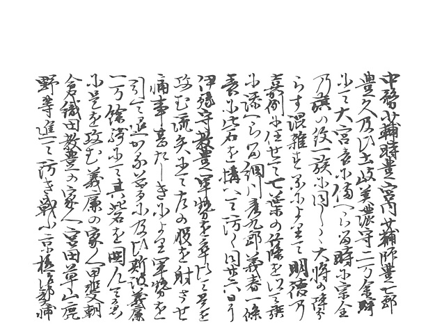 山名家譜 P124, 641.jpg