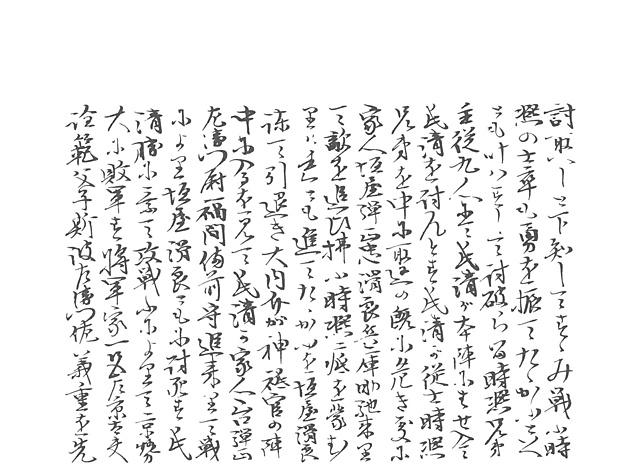 山名家譜 P091, 608.jpg