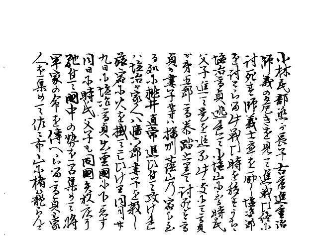 山名家譜 P052, 569.jpg