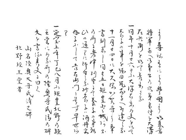 山名家譜 P195, 709.jpg