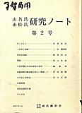 研究ノート第2号, 1114.jpg