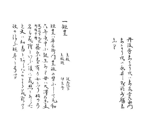 山名家譜 P191, 705.jpg
