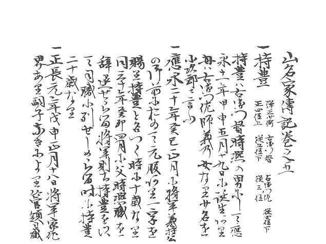 山名家譜 P99, 616.jpg