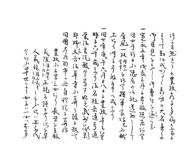 山名家譜 P190, 704.jpg