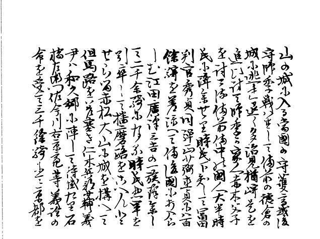 山名家譜 P069, 586.jpg