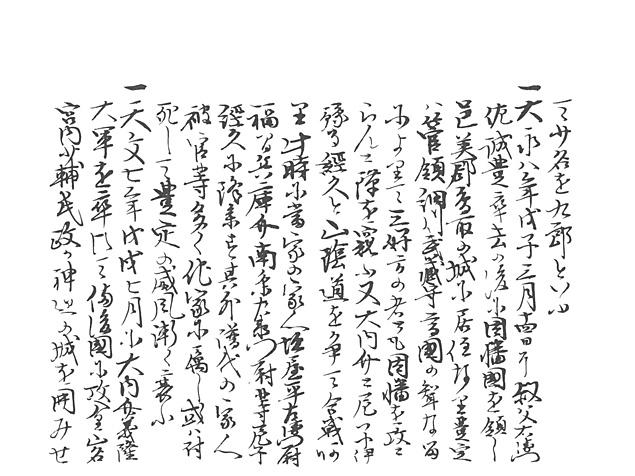 山名家譜 P151, 667.jpg