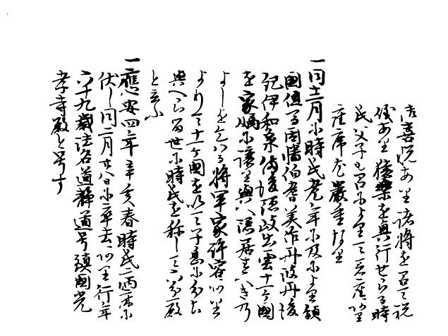 山名家譜 P074, 591.jpg