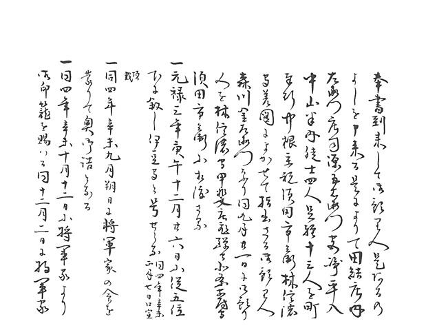 山名家譜 P201, 715.jpg