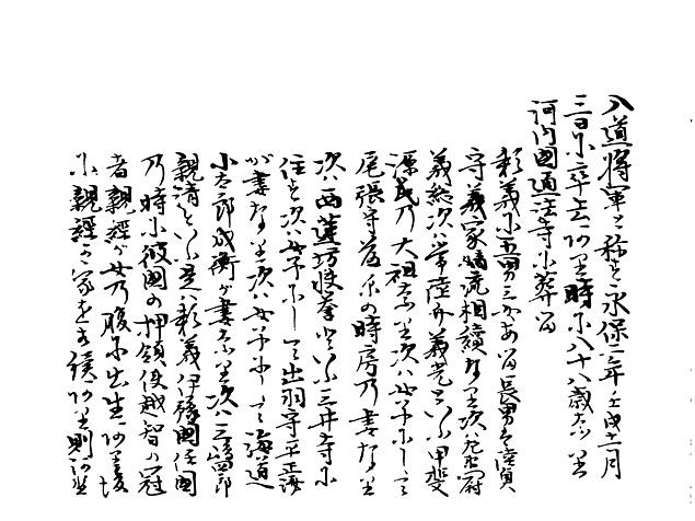 山名家譜 P012, 528.jpg