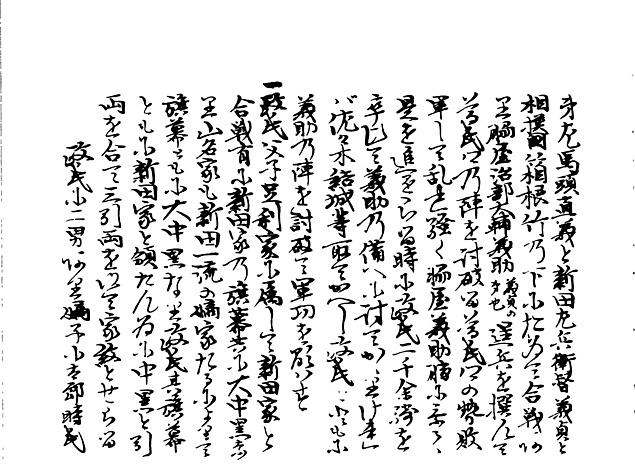 山名家譜 P037, 553.jpg