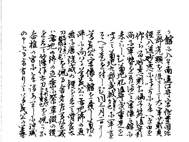 山名家譜 P047, 564.jpg