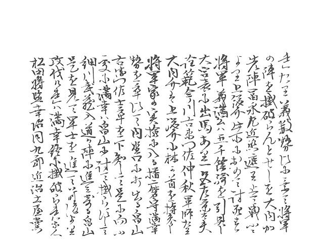 山名家譜 P089, 606.jpg