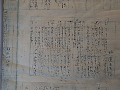 村岡藩士卒族屋敷図裏紙反転画像, 123.jpg
