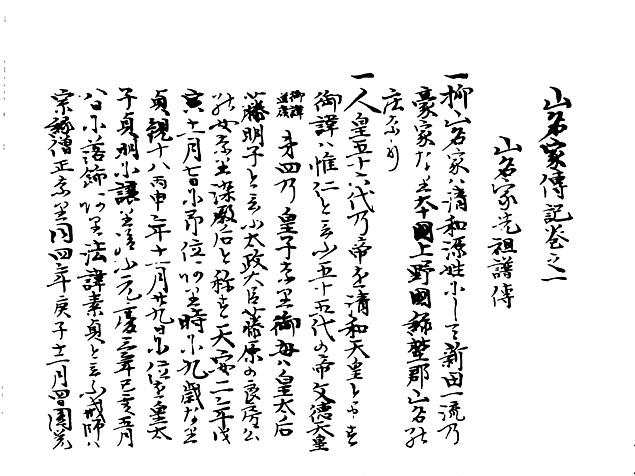 山名家譜 P001, 517.jpg