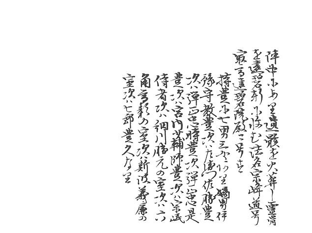 山名家譜 P99, 647.jpg