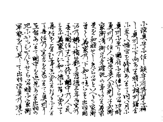 山名家譜 P014, 530.jpg