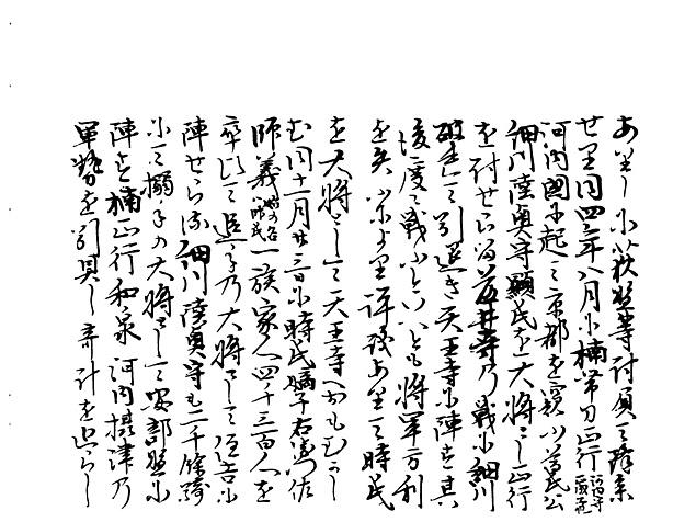 山名家譜 P054, 571.jpg