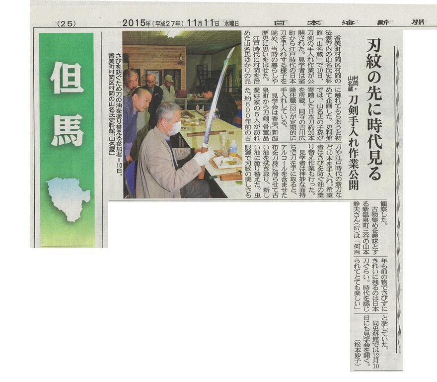 20151111_日本海新聞
