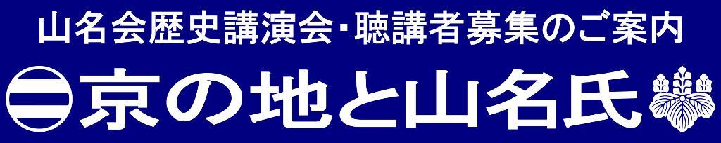 歴史講演タイトル_小.jpg