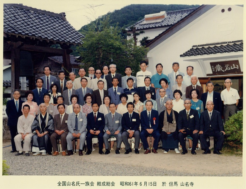 第1回山名会総会(S61)