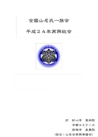 H24総会報告