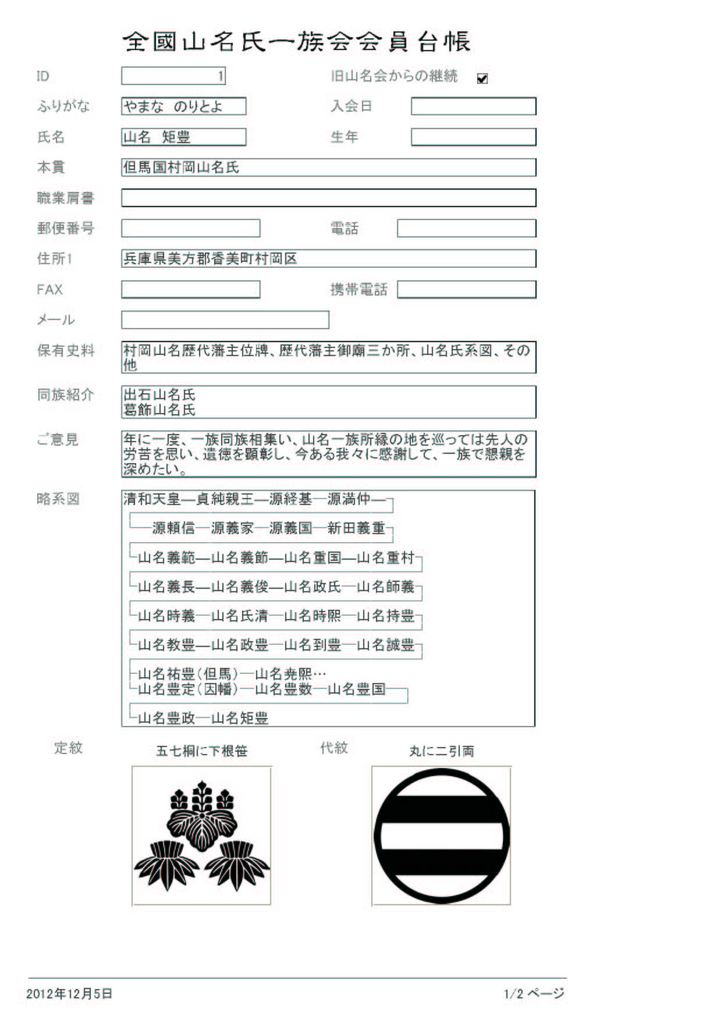 会員台帳.jpg