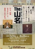 The山名-1.jpg