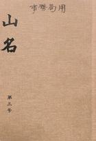 山名_第3号.jpg