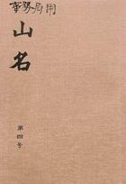 山名_第4号.jpg