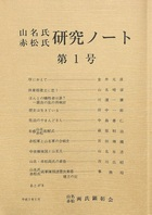 山名赤松研究ノート_第1巻.jpg