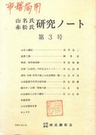 山名赤松研究ノート_第3巻.jpg
