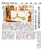 20161019_日本海新聞.jpg