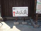 yamanagura_049